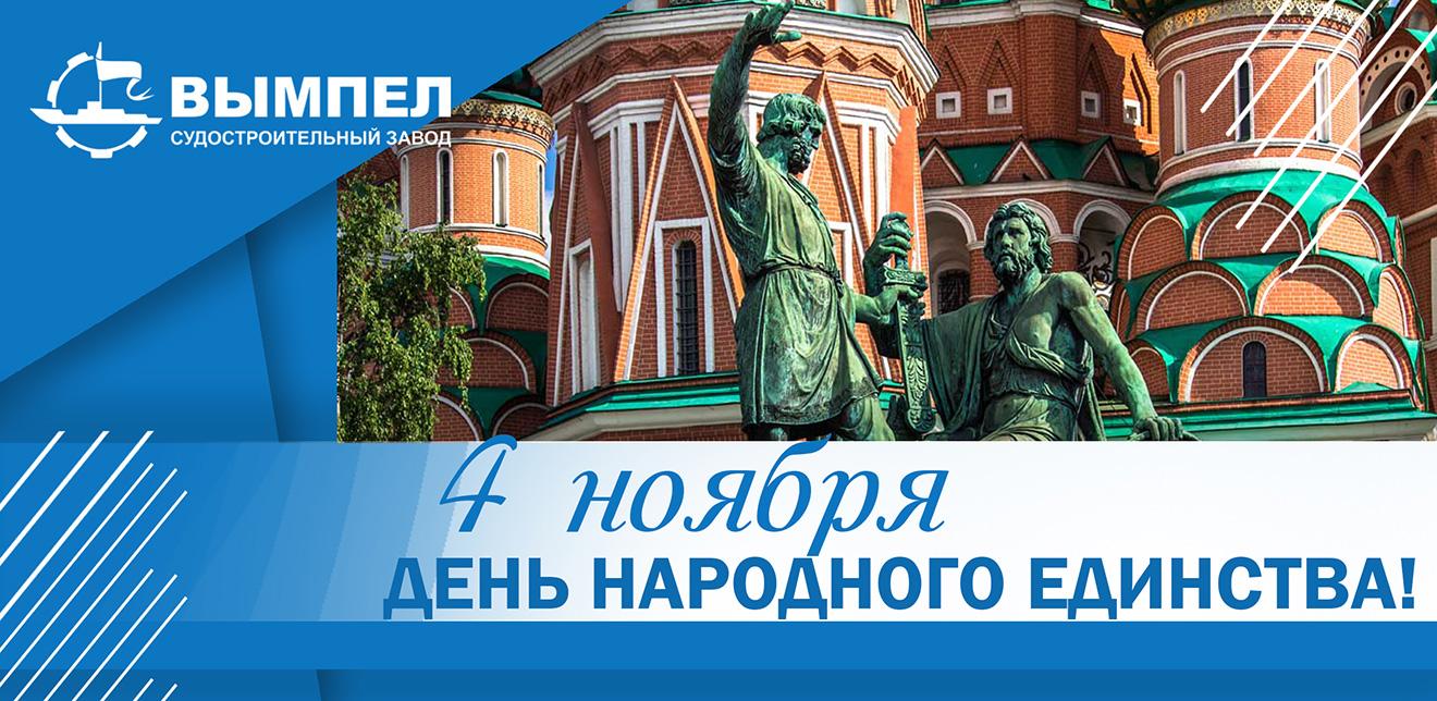Судостроительный завод «Вымпел» поздравляет с государственным праздником – Днём народного единства!