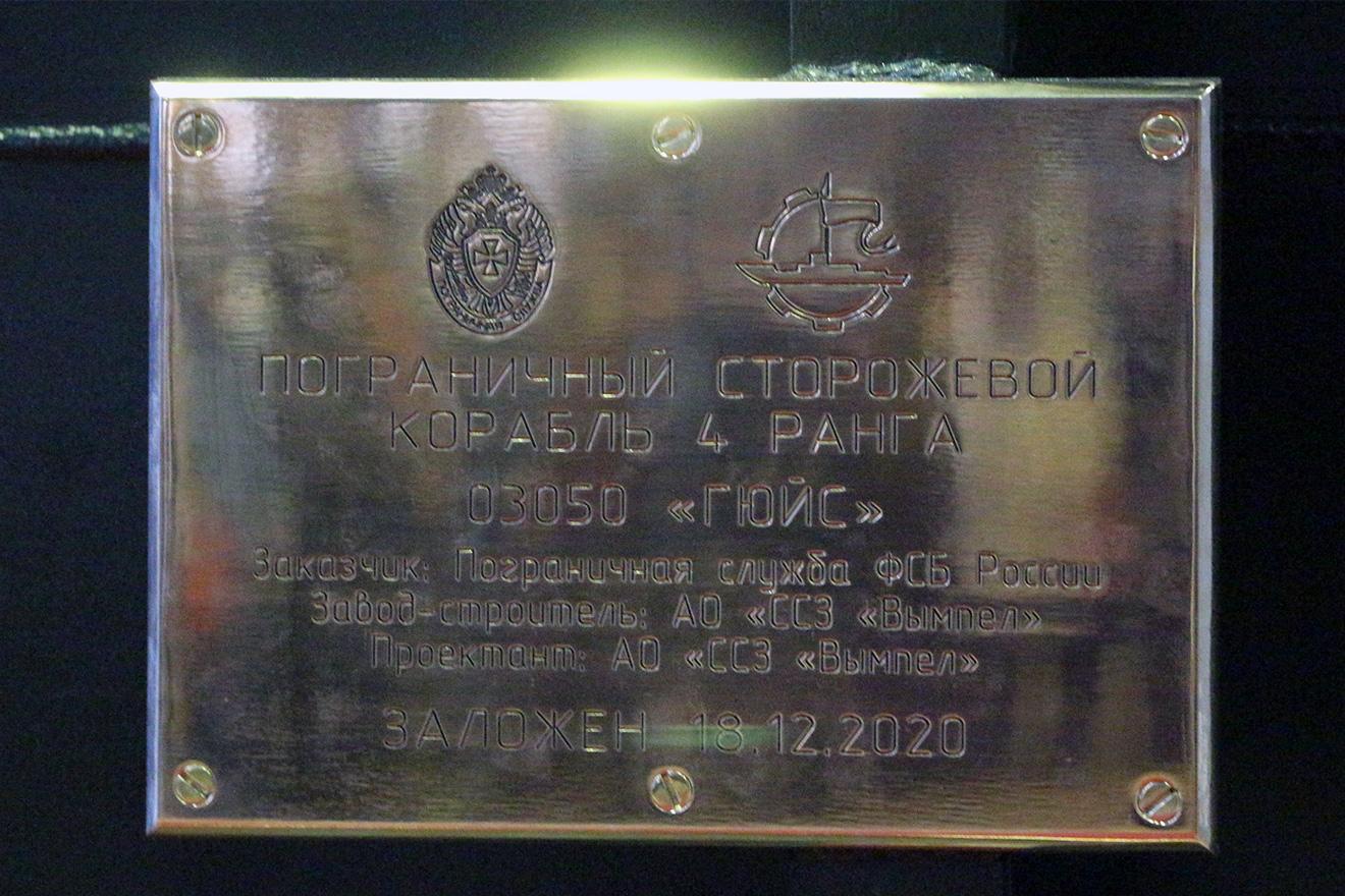 На «Вымпеле» заложили пограничный сторожевой корабль проекта 03050 шифр «Гюйс»