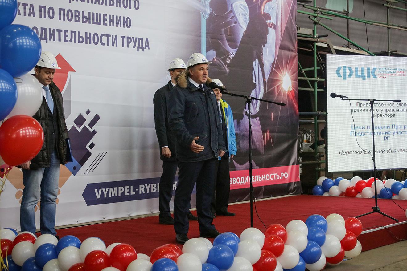 ССЗ «Вымпел» вошёл в Национальный проект по повышению производительности труда