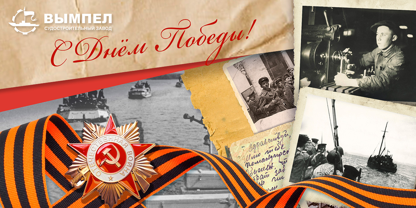Коллектив и руководство судостроительного завода «Вымпел» поздравляет всех с Днём Победы!