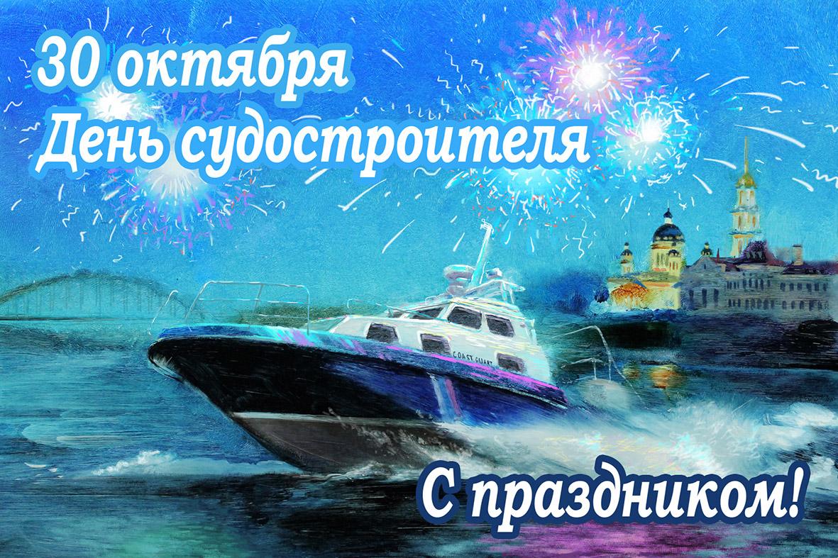 прошли открытка с днем кораблестроителей будут